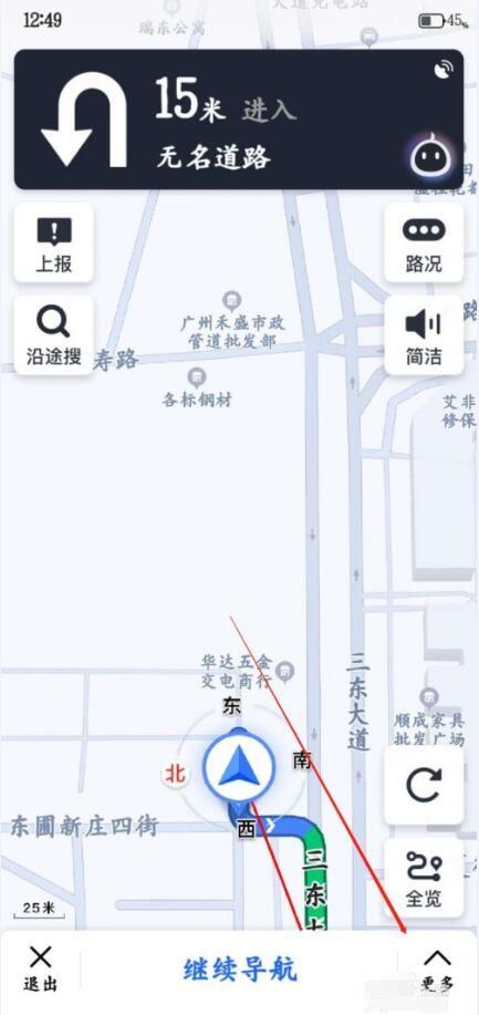 高德地图ar功能在哪 高德地图ar实景导航怎么打开[多图]