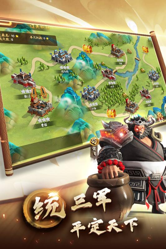 天下霸王游戏下载苹果版图1:
