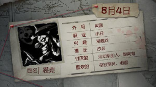 第五人格小丑信件彩蛋是什么 裘克角色日彩蛋信件详解[多图]