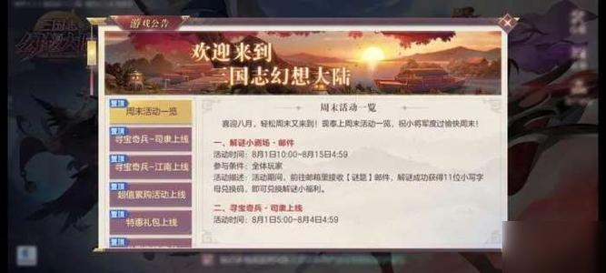 三国志幻想大陆2020年8月兑换码大全 最新礼包兑换码汇总一览[多图]
