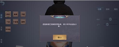 剑侠情缘2剑歌行捏脸数据大全 好看男女捏脸数据汇总[多图]