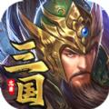 忠勇三国手游官方版 v1.0