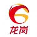 龙岗融媒官网app下载安装  v1.0.1