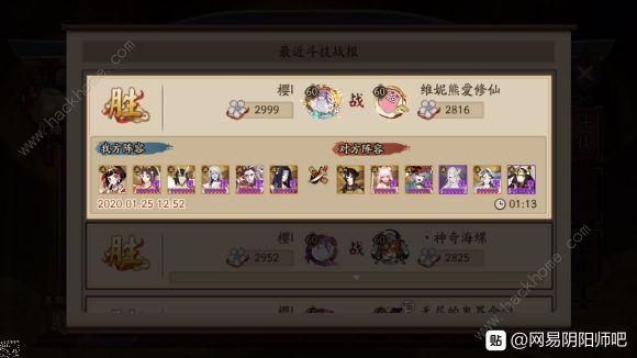 阴阳师8月5日更新公告 花合战叶月开启[多图]图片2