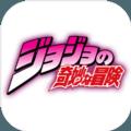 JOJO的奇妙冒险中文版游戏官网版 v1.0