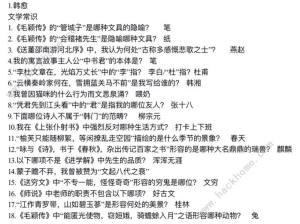 墨魂联诗答案大全2020 韩愈、李清照、李白、孟浩然、上官婉儿答案合集图片2