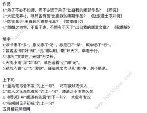 墨魂联诗答案大全2020 韩愈、李清照、李白、孟浩然、上官婉儿答案合集图片3