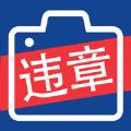 北京违章随手拍app下载软件 v1.0