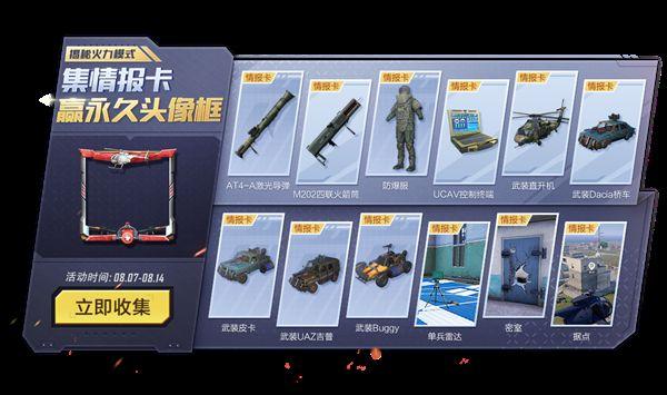 和平精英8月7日更新了什么 火力对决2.0活动玩法介绍[多图]