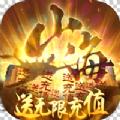 梦回山海永抽版手游最新官方下载 v1.0.7