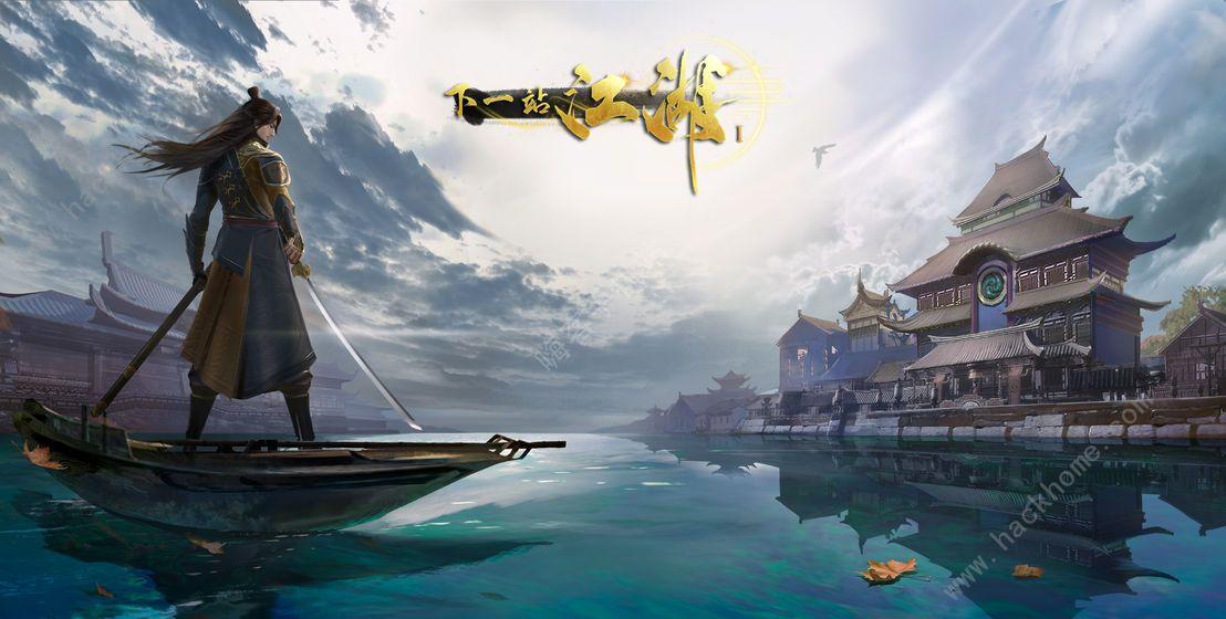 下一站江湖测评:一场属于玩家们的江湖大梦[多图]图片1