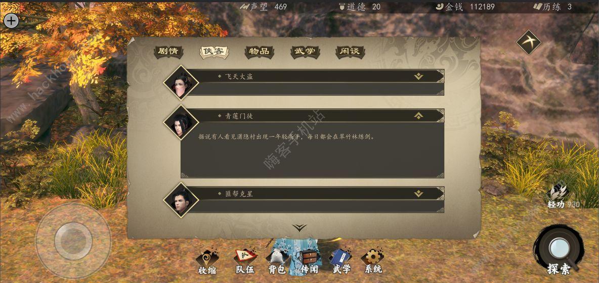 下一站江湖测评:一场属于玩家们的江湖大梦[多图]图片7