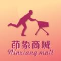 茚象商城app官方版下载 v1.0.12
