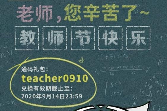 凹凸世界手游教师节礼包码是多少 9月10日通用码分享[多图]