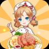 趣味厨房红包版福利版 v1.0