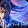 太公封神传官网正版手游 v11.0.3