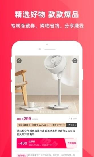 百乐门购物app手机最新版图3: