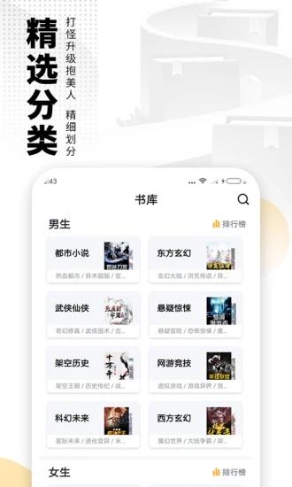 断袖小说排行榜官网app下载图3:
