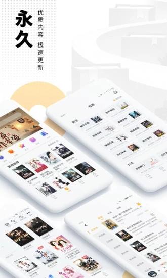 断袖小说排行榜官网app下载图片2