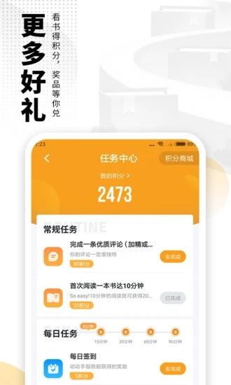 断袖小说排行榜官网app下载图片1