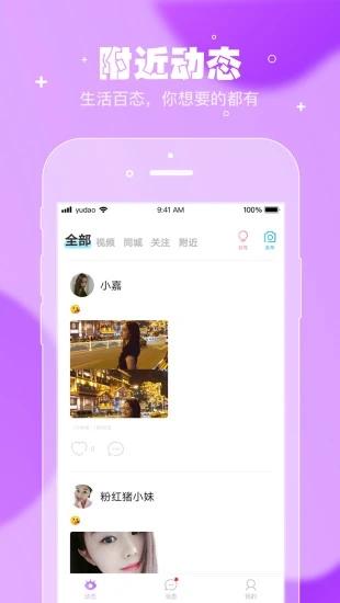 千里寻缘app官方版图1: