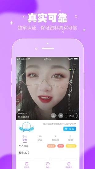 千里寻缘app官方版图2: