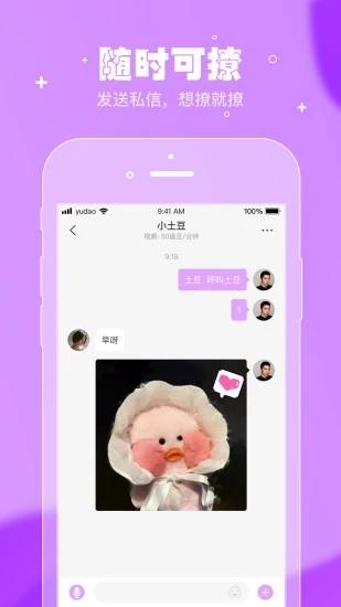千里寻缘app官方版图3: