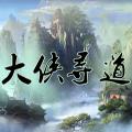 大侠寻道官网版