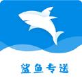 鲨鱼专送app官方下载安装 v1.0