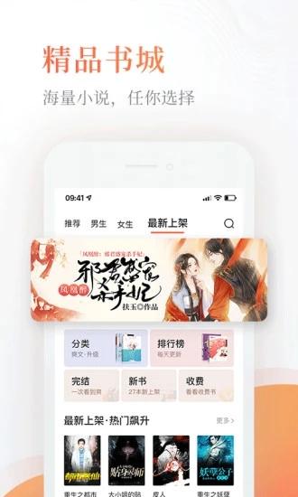 宵月小说免费阅读app下载图片1