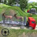 动物运输卡车驾驶模拟器游戏中文版 v1.0
