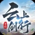 云上剑行手游官方版 v1.0.0