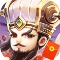 霸王雄心红包三国手游官网正式版 v1.0