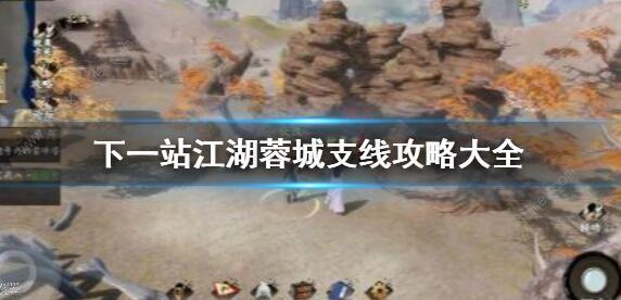 下一站江湖蓉城支线任务攻略 蓉城支线任务大全[多图]图片1