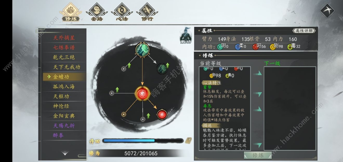 下一站江湖暗器攻略 暗器速刷技巧汇总[多图]图片2