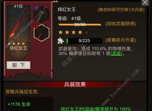 不朽之旅兵装抽卡机制是什么 兵装抽卡机制解析[多图]图片2
