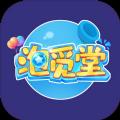 泡觅堂手游官网安卓版 v1.0