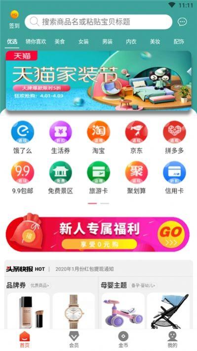 海券最新版app下载图2: