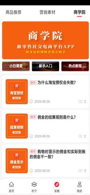 千齐百惠最新版app下载图片1