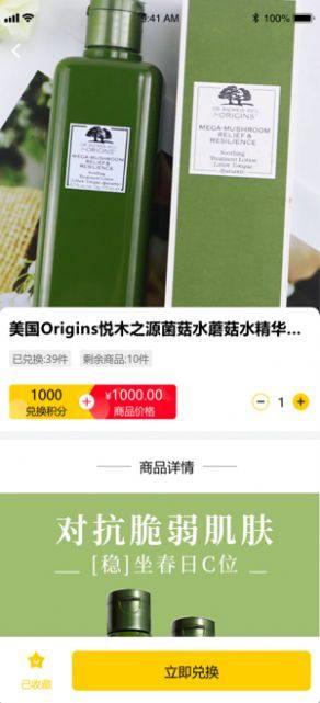 至盛易购iOS图2