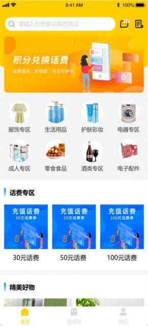 至盛易购iOS图3