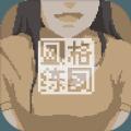 小姐姐养成游戏官网最新版下载 v1.0