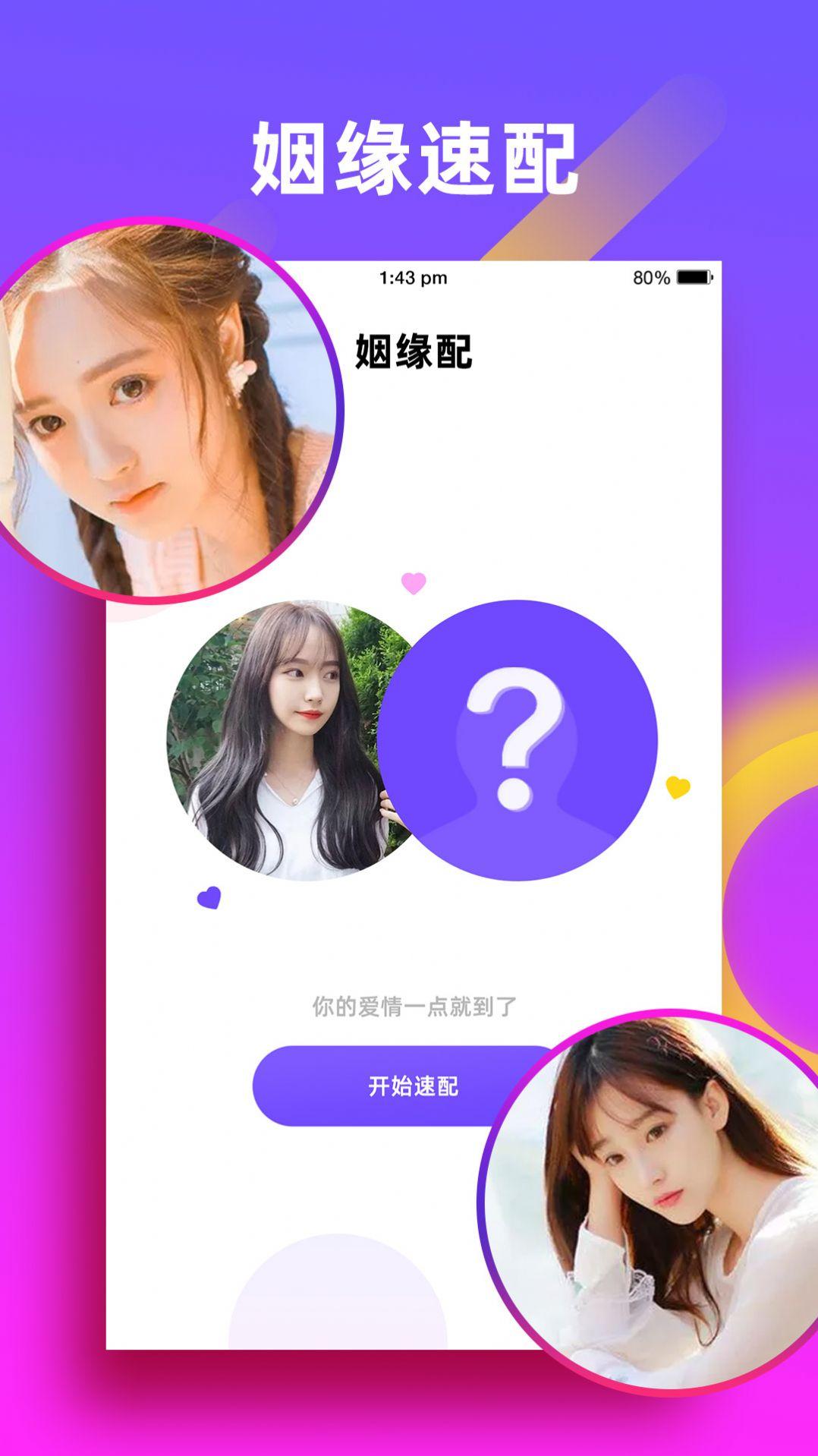 友缘app交友软件官方版图2: