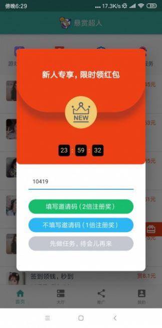 悬赏超人app手机版下载图3: