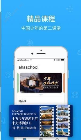 聚力青春守护安全网络公开课直播网站地址图3: