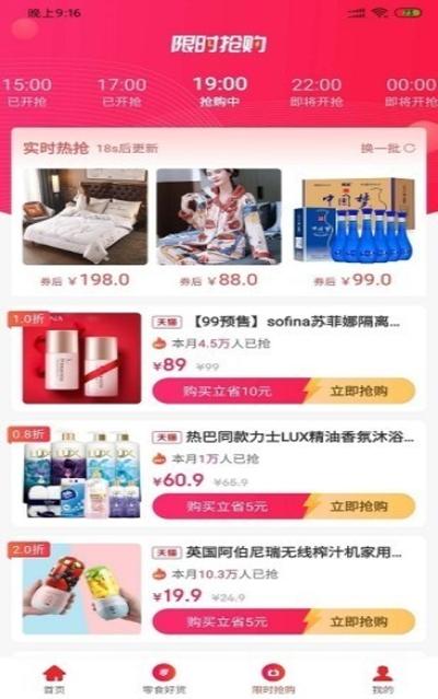萌购生活app最新版下载图1: