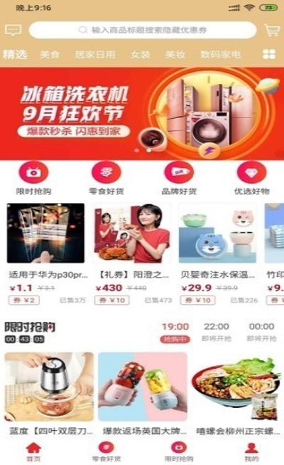 萌购生活app最新版下载图3: