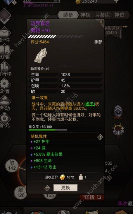 不朽之旅魔龙BD攻略 新手魔龙BD技能搭配详解[多图]图片3