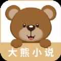 大熊小说最新版
