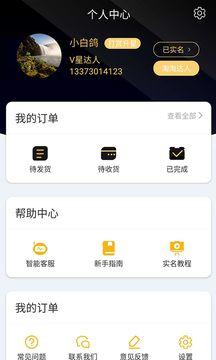 严选优淘最新版app下载图3: